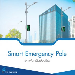 Smart Emergency Pole