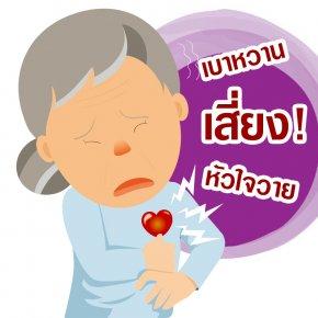 เตือนป่วยเบาหวาน!! มีโอกาสเป็นโรคแทรกซ้อนสูง หัวใจขาดเลือด อัมพฤกษ์ อัมพาต ไตวาย
