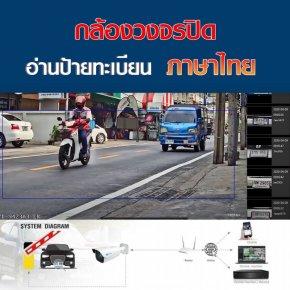 ว๊าว ว๊าว!! กล้องวงจรปิดจับทะเบียนไทย สั่งเปิด-ปิดไม้กระดกได้