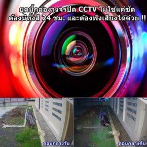 ยุคนี้กล้องวงจรปิด CCTV ไม่ใช่แค่ชัด ต้องมีทั้งสี 24 ชม. และต้องฟังเสียงได้ด้วย