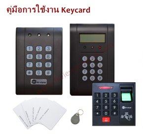 คู่มือการใช้งาน รหัสตั้งค่า Keycard