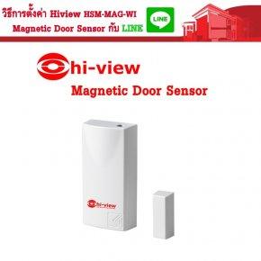วิธีการตั้งค่า HSM-MAG-WI Hiview Magnetic Door Senser กับ LINE