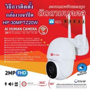 วิธีการติดตั้งกล้องวงจรปิด HP-30MPTZ20W AI Human Tracking Mini PT Camera