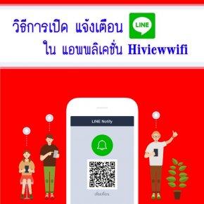 วิธีการเปิดแจ้งเตือน Line ในแอพพลิเคชั่น hiviewwifi