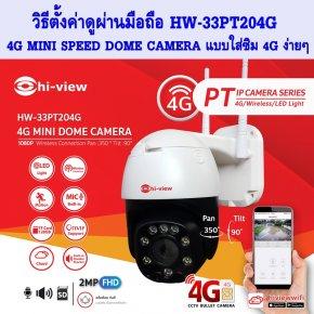 วิธีตั้งค่าดูผ่านมือถือ HW-33PT204G 4G MINI DOME CAMERA แบบใส่ซิม 4G ง่ายๆ