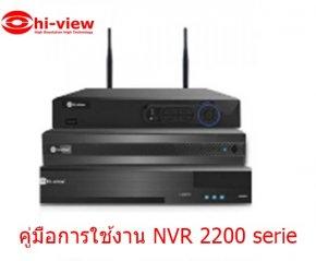 คู่มือการใช้งาน เครื่องบันทึกภาพ NVR 2200 serie