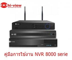 คู่มือการใช้งาน เครื่องบันทึกภาพ NVR 8000 serie
