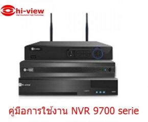 คู่มือการใช้งาน เครื่องบันทึกภาพ NVR 9700 serie