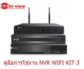 คู่มือการใช้งาน เครื่องบันทึกภาพ NVR WIFI KIT 3