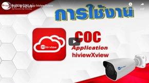 ตอน  การใช้งาน COC  App  hiviewXview