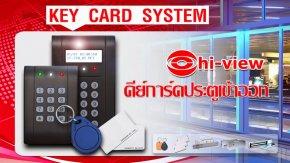 ตอน แนะนำคีย์การ์ดประตูรีโมท KEY CARD SYSTEM