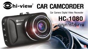 ตอน เมนูการใช้งาน HIVIEW CAR CAMCORDER รุ่น HC-1080