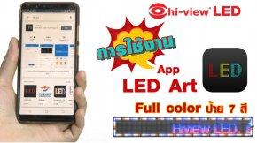 ตอน  ป้ายไฟวิ่ง LED HIVIEW ป้ายไฟ 7 สี สอนวิธีการใช้งาน App LED Art