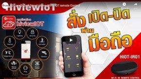 ตอน ระบบ IOT เทคโนโลยี Smart Home Wi-Fi IOT Remote Control