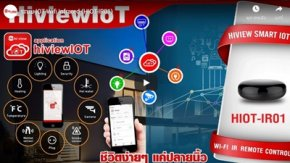 ตอน ระบบ IOT Wifi Infrared (HIOT-IR01)