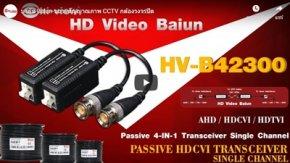 ตอน Hiview Balun ขยายสัญญาณภาพ CCTV กล้องวงจรปิด