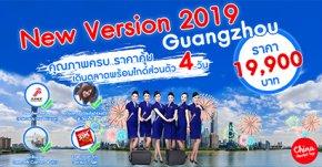 Guangzhou Trip (Shenzhen Airlines)