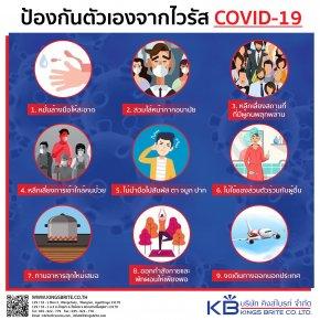 ป้องกันตัวเองจากไวรัส COVID-19