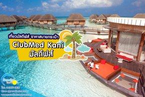 Club Med Kani Maldives (คลับเมด คานิ มัลดีฟส์)
