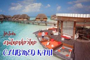 โปรโมชั่น CLUBMED KANI งานไทยเที่ยวไทย ครั้งที่ 53