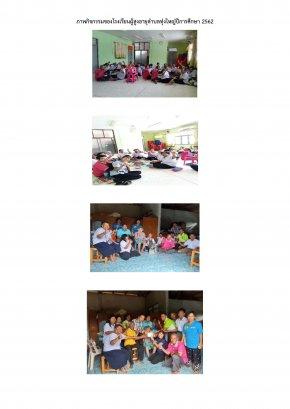 กิจกรรมของโรงเรียนผู้สูงอายุตำบลทุ่งใหญ่ปีการศึกษา 2562