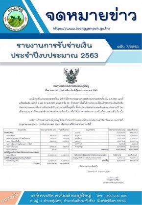 รายงานการรับจ่ายเงิน ประจำปีงบประมาณ 2563 ฉบับ 7/2563