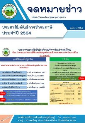 ประชาสัมพันธ์การชำระภาษี ประจำปี 2564 ฉบับ 1/2564