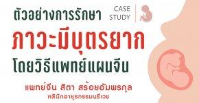 ตัวอย่างการรักษาภาวะมีบุตรยากโดยวิธีแพทย์แผนจีน Case Study