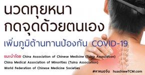 นวดทุยหนากดจุดแบบแพทย์แผนจีนเพิ่มภูมิต้านทานป้องกัน COVID-19
