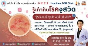 เสวนาภาษาหมอจีน : รู้เท่าทันโรคงูสวัด