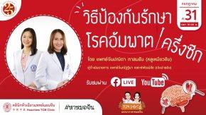 [ Live ] วิธีป้องกันรักษาโรคอัมพาตครึ่งซีก
