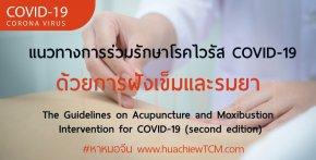 แนวทางการร่วมรักษาโรคไวรัส COVID-19 ด้วยการฝังเข็มและรมยา ฉบับปรับปรุงครั้งที่ 2