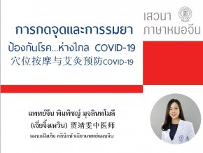 การกดจุดและการรมยา ป้องกันโรค ห่างไกล COVID-19