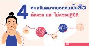 4 ข้อควรปฏิบัติ และ ไม่ควรปฏิบัติสำหรับคนเป็นสิว (4 DOs & 4 DON'Ts If you have pimple problem)