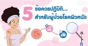 5 ข้อควรปฏิบัติสำหรับผู้ป่วยโรคผิวหนัง  (The caution for dermatologic patients)