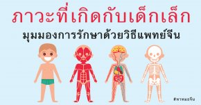 ภาวะอาการ โรคที่เกิดกับเด็กเล็กและมุมมองแพทย์จีนในการรักษา