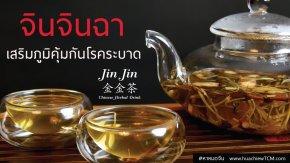 """""""จินจินฉา"""" หมอจีนแนะนำชาบำรุงสุขภาพเสริมภูมิคุ้มกัน  Jin Jin Chinese Herbal Drink"""