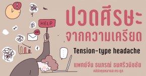 นวดทุยหนารักษาอาการปวดศีรษะจากความเครียด Tension-type headache