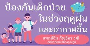 วิธีป้องกันเด็กเล็กป่วย ในช่วงฤดูฝนและอากาศชื้น