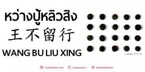หว่างปู้หลิวสิง 王不留行 : ข้อมูลสมุนไพรจีน