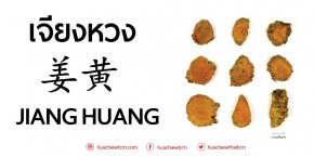 เจียงหวง (姜黄) - ข้อมูลสมุนไพรจีน