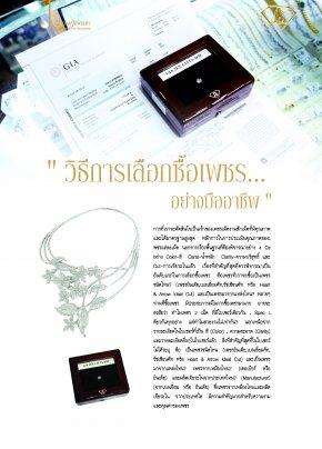 วิธีการเลือกซื้อเพชร...อย่างมืออาชีพ by LS Jewelry Group #Lee Seng