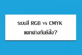 ระบบสี RGB VS CMYKแตกต่างกันยังไง?