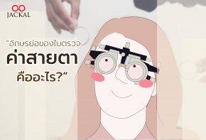 อักษรย่อของใบตรวจ ค่าสายตา คืออะไร? | ร้านแว่นตา Jackalclub เชียงใหม่