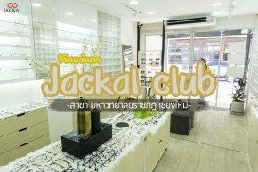 บรรยากาศ ร้านแว่นตา Jackalclub เชียงใหม่ เปิดสาขาใหม่ สาขาราชภัฎ เชียงใหม่