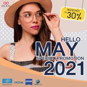 """Hello May Special Promotion"" โปรโมชั่น ร้านแว่นตา Jackal เชียงใหม่ ประจำเดือน พฤษภาคม 2564"