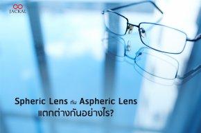Spheric Lens กับ Aspheric Lens แตกต่างกันอย่างไร | ร้านแว่นตา Jackalclub เชียงใหม่