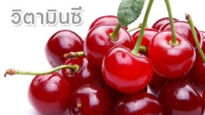 Cherry properties and benefits of 25! (Cherry), you should know.
