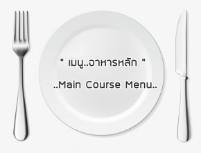 Main Course Menu