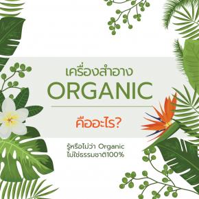 ครีม Organic คืออะไร